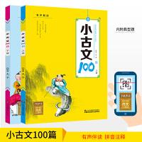 小学生小古文100篇 部编版 语文教材配套阅读(套装全2册)