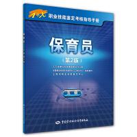 保育员(五级)第2版――1+X职业技能鉴定考核指导手册
