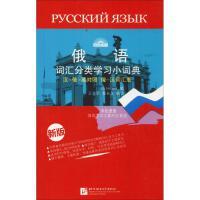 俄语词汇分类学习小词典 新版 北京语言大学出版社
