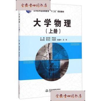 【旧书二手书9成新】大学物理(上册 /梁志强、伊长虹、李洪云