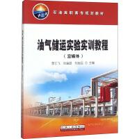 油气储运实验实训教程(富媒体) 石油工业出版社