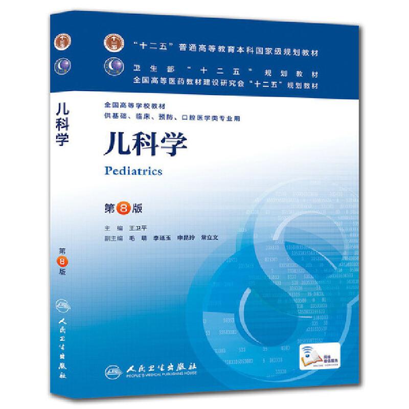 儿科学(人卫八版/本科临床/十二五规划)