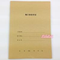 主力施工安全日志本 单位工程安全日记本 A4工程施工安全记录本