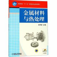 金属材料与热处理 机械工业出版社