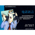 英汉对照管理袖珍手册:电话语言