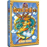 洛克王国宠物大图鉴10