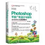 中文版Photoshop平面广告设计与制作全视频实战228例
