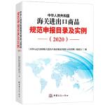 2020新版中华人民共和国海关进出口商品规范申报目录及实例 归类要素价格要素审单及其他要素税则号商品名称经济