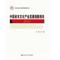 中国省市文化产业发展指数报告2015(中国人民大学研究报告系列)