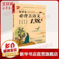 初中生必背古诗文138篇 中国少年儿童新闻出版总社(中国少年儿童出版社)