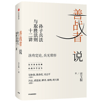 善战者说 孙子兵法与取胜法则十二讲 中信出版社