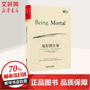 最好的告别 关于衰老与死亡,你必须知道的常识 浙江人民出版社