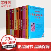 股市操练大全 上海三联书店