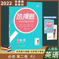 热搜题高中英语必修第二册人教版 配新教材 2021版