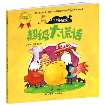 小鸡快跑(超级大谎话)-(关于信任、帮助、谎话、分享、礼貌和爱。为3-6岁孩子和家长定制,著名儿童文学家谭旭东推荐!)