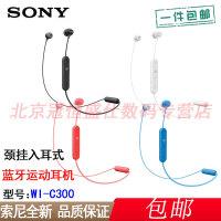 【包邮】索尼 WI-C300 立体声颈挂入耳式 无线蓝牙运动耳麦 手机线控通话耳机