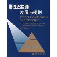 职业生涯发展与规划 (美)里尔登 ,教育部高校学生司组织,侯志瑾 9787040160833