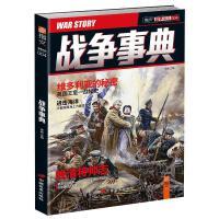维多利亚的秘密/战争事典004 中国长安出版社