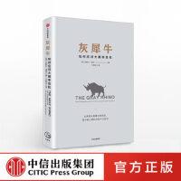 灰犀牛 如何应对大概率危机 米歇尔渥克著 颠覆认知 现象级词汇 中信出版社图书 正版