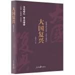 《中国梦・中国道路》丛书―大国复兴