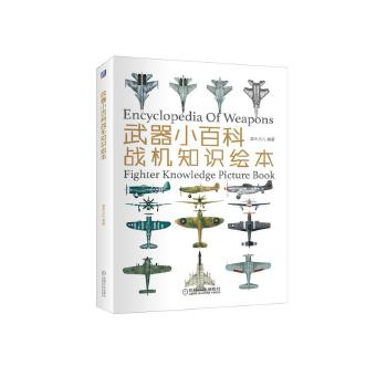 武器小百科:战机知识绘本(pdf+txt+epub+azw3+mobi电子书在线阅读下载)