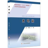 水电站 黄河水利出版社