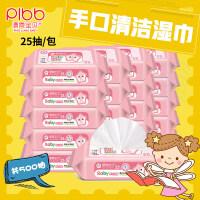 婴儿湿巾纸25抽20包宝宝手口专用新生儿随身装湿纸巾