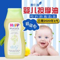 德国原装hipp喜宝婴儿油有机植物杏仁油婴儿按摩油/抚触油200ml