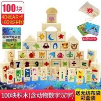积木玩具原木制儿童无漆积木玩具1-2周岁拼装3-6岁男女孩7-8-10岁益智玩具 +40张AR