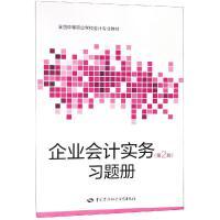 企业会计实务(第2版)习题册/张朝东 中国劳动社会保障出版社