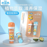 小浣熊儿童润唇膏2支装 滋润保湿缤纷果味护唇膏3.5g