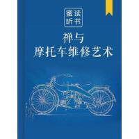 禅与摩托车维修艺术(解读版)