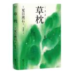 草枕(夏目漱石极具诗意的小说经典,宫崎骏在创作《悬崖上的金鱼姬》期间,多次受本书启发而回归纸上作画!)