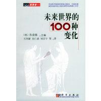未来世界的100种变化(文津图书奖获奖作品)