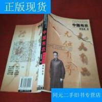 【二手旧书9成新】中国布衣【扉页盖有样书印章】 /张曼凌 中国工人出版社