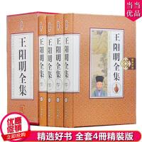 王阳明全集(盒装)4册精装珍藏版