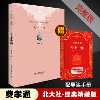 乡土中国 北京大学出版社