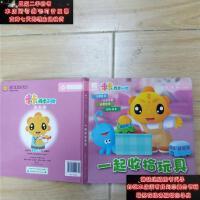 【二手旧书9成新】米卡成长天地 宝宝版 一起收拾玩具【精装】9787510114830