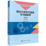 理论力学学习指导与习题解析(理科用)(第二版) 鞠国兴 科学出版社 9787030571656
