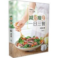 减脂瘦身一日三餐 视频版 江苏科学技术出版社