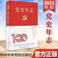 党史年志:中国共产党365个红色记忆(精装) 中共中央党校出版社 四史学习教育书籍
