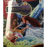 �游锿��故事集――�s克夏家族的珠珠(�勇�版)新版