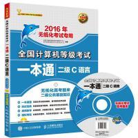 未来教育.全国计算机等级考试一本通二级C语言(2016年无纸化考试专用)