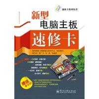 【新书店正版】新型电脑主板速修卡(含学习卡1张) 韩雪涛 电子工业出版社 9787121123986