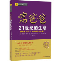 富爸爸21世纪的生意 财商教育版 四川人民出版社