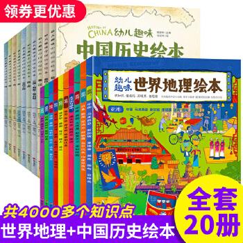 全套20册 幼儿趣味世界地理绘本 幼儿趣味中国历史绘本 环球国家地理绘本 少儿历史百科全书科普类书籍 6-8-12岁小学生课外书阅读
