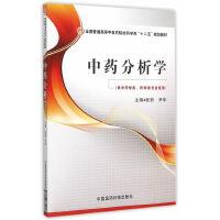 """中药分析学(全国普通高等中医药院校药学类""""十二五""""规划教材)"""