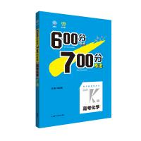 理想树・2017高考・600分考点700分考法:高考化学2017K版