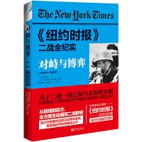 《纽约时报》二战全纪实:对峙与博弈