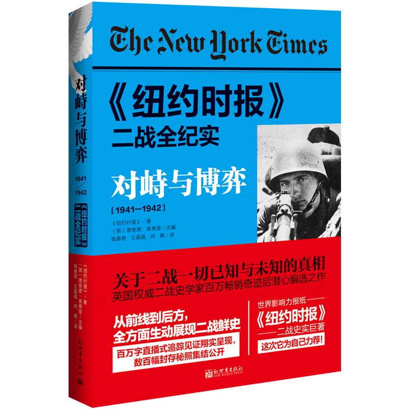 《纽约时报》二战全纪实:对峙与博弈 (关于二战一切已知与未知的真相!世界影响力报纸《纽约时报》的二战史实巨著,这次它为自己力荐!)